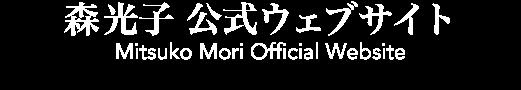 森光子 公式ウェブサイト
